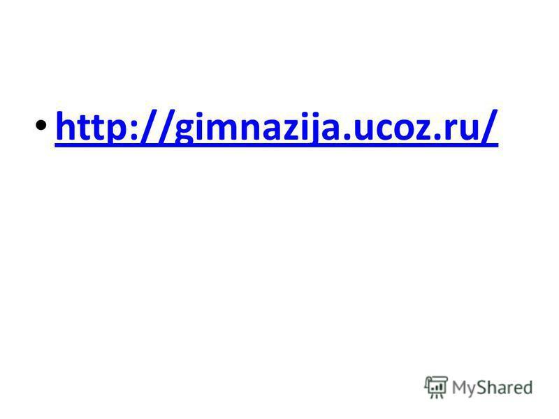 http://gimnazija.ucoz.ru/