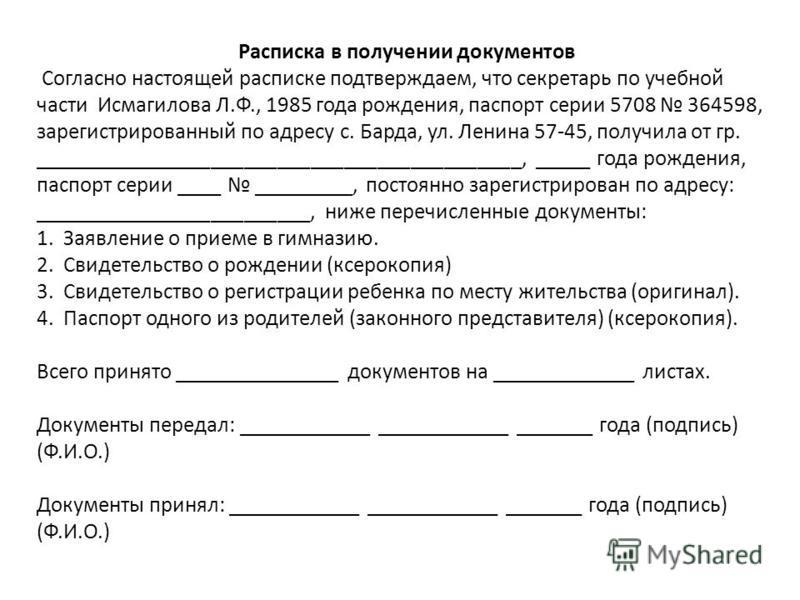Расписка в получении документов Согласно настоящей расписке подтверждаем, что секретарь по учебной части Исмагилова Л.Ф., 1985 года рождения, паспорт серии 5708 364598, зарегистрированный по адресу с. Барда, ул. Ленина 57-45, получила от гр. ________