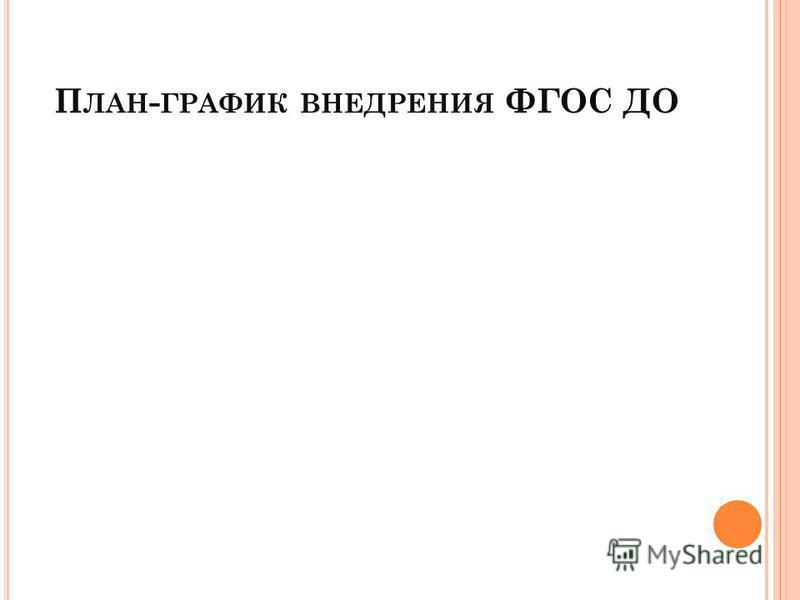 П ЛАН - ГРАФИК ВНЕДРЕНИЯ ФГОС ДО
