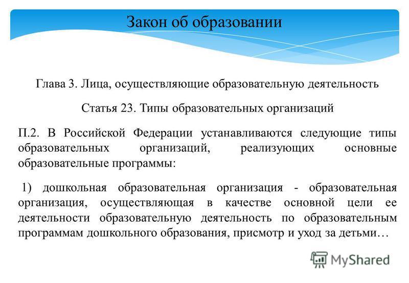 Закон об образовании Глава 3. Лица, осуществляющие образовательную деятельность Статья 23. Типы образовательных организаций П.2. В Российской Федерации устанавливаются следующие типы образовательных организаций, реализующих основные образовательные п