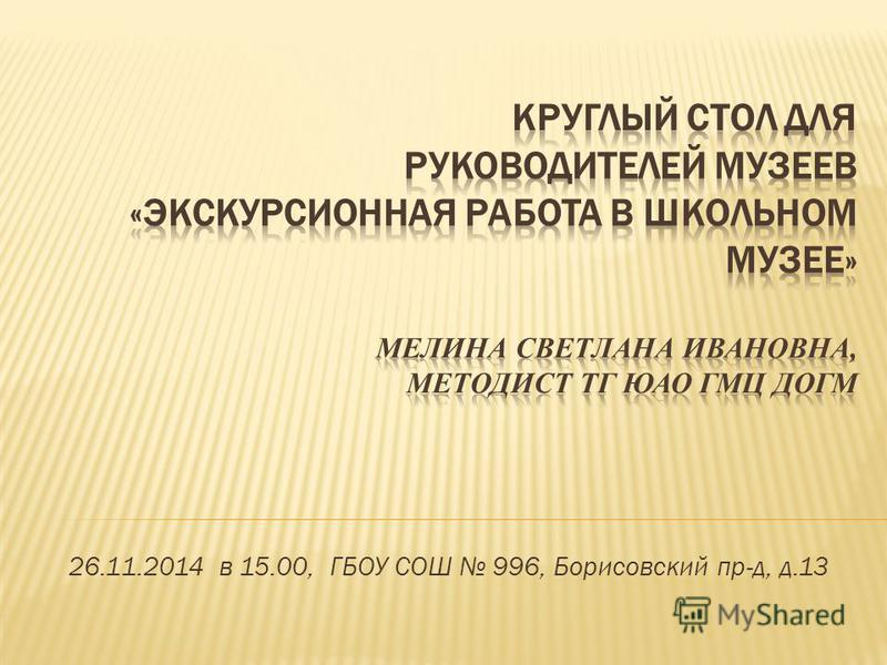 26.11.2014 в 15.00, ГБОУ СОШ 996, Борисовский пр-д, д.13