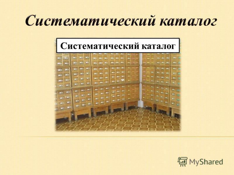 Систематический каталог