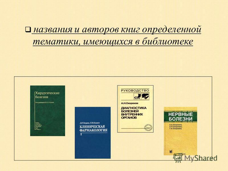 названия и авторов книг определенной тематики, имеющихся в библиотеке