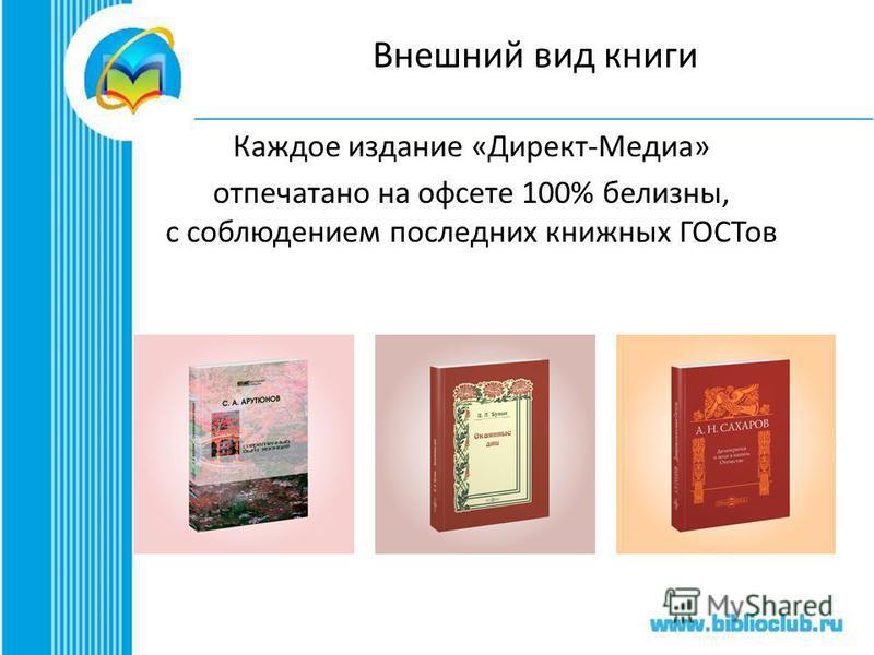 Внешний вид книги Каждое издание «Директ-Медиа» отпечатано на офсете 100% белизны, с соблюдением последних книжных ГОСТов