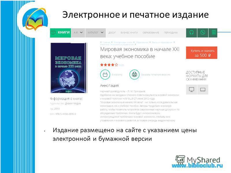 Электронное и печатное издание Издание размещено на сайте с указанием цены электронной и бумажной версии