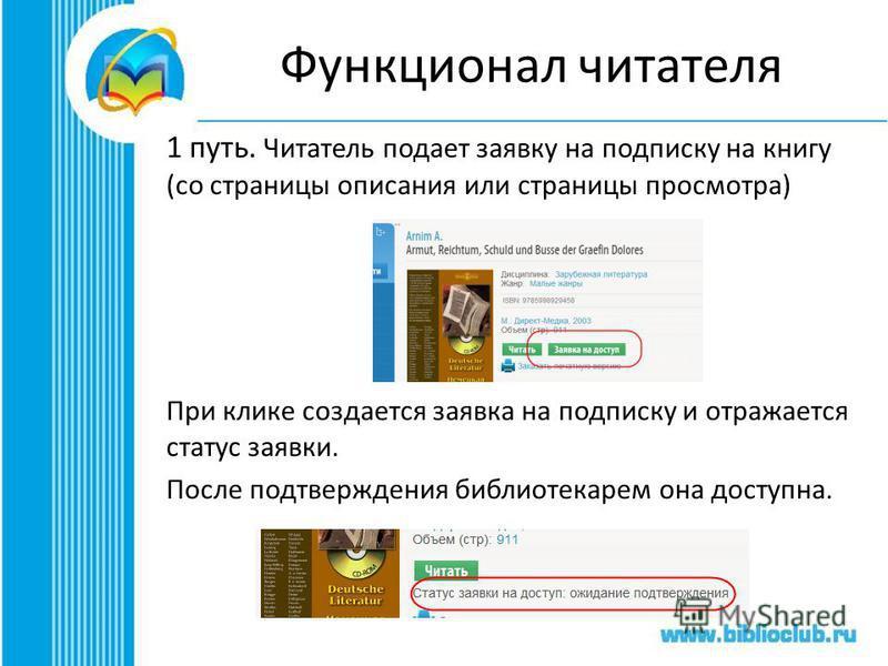 Функционал читателя 1 путь. Читатель подает заявку на подписку на книгу (со страницы описания или страницы просмотра) При клике создается заявка на подписку и отражается статус заявки. После подтверждения библиотекарем она доступна.