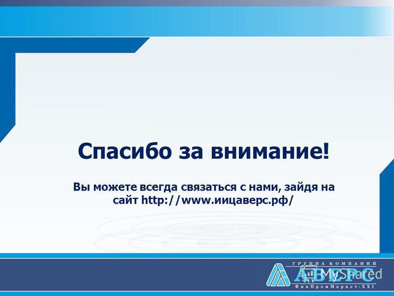 Спасибо за внимание! Вы можете всегда связаться с нами, зайдя на сайт http://www.иицаверс.рф/