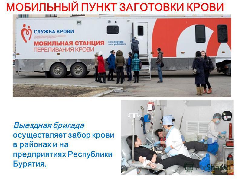 МОБИЛЬНЫЙ ПУНКТ ЗАГОТОВКИ КРОВИ Выездная бригада осуществляет забор крови в районах и на предприятиях Республики Бурятия.