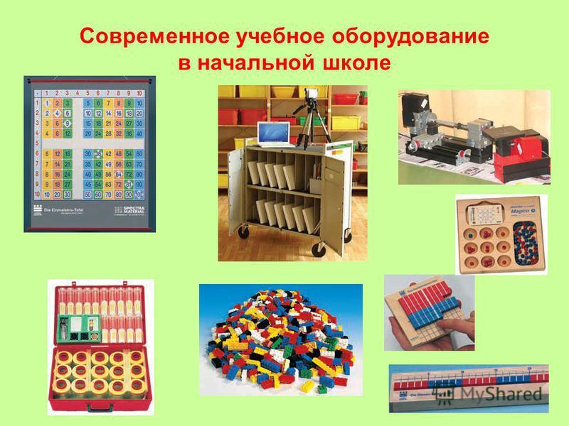 Современное учебное оборудование в начальной школе