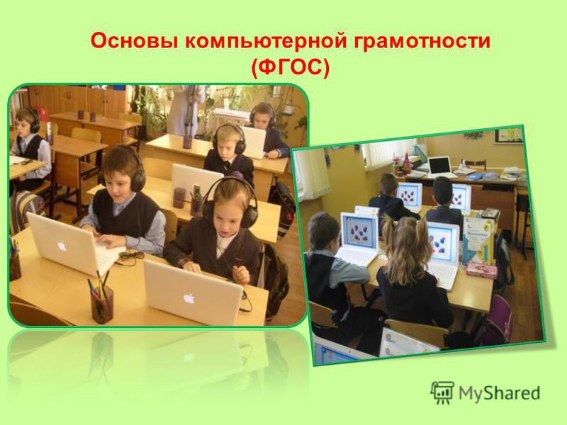 Основы компьютерной грамотности (ФГОС)