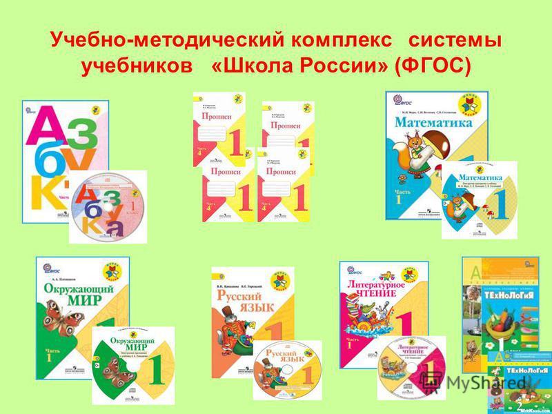 Учебно-методический комплекс системы учебников «Школа России» (ФГОС)