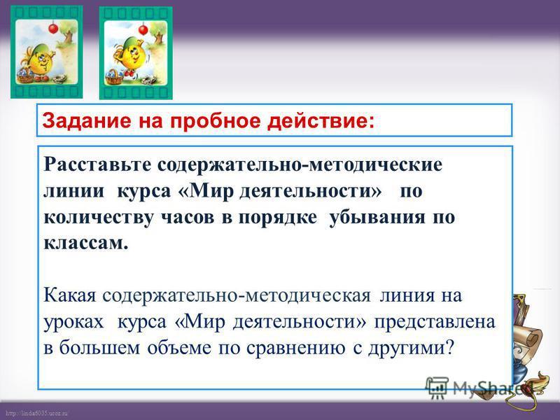 http://linda6035.ucoz.ru/ Расставьте содержательно-методические линии курса «Мир деятельности» по количеству часов в порядке убывания по классам. Какая содержательно-методическая линия на уроках курса «Мир деятельности» представлена в большем объеме
