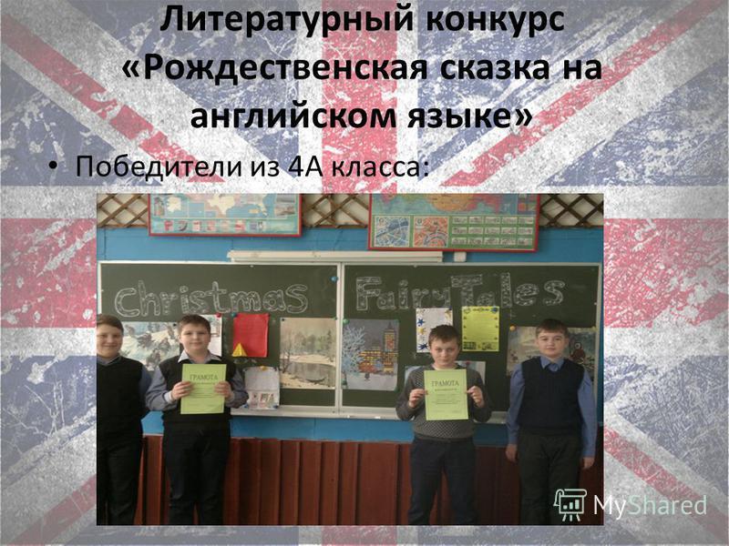 Литературный конкурс «Рождественская сказка на английском языке» Победители из 4А класса: