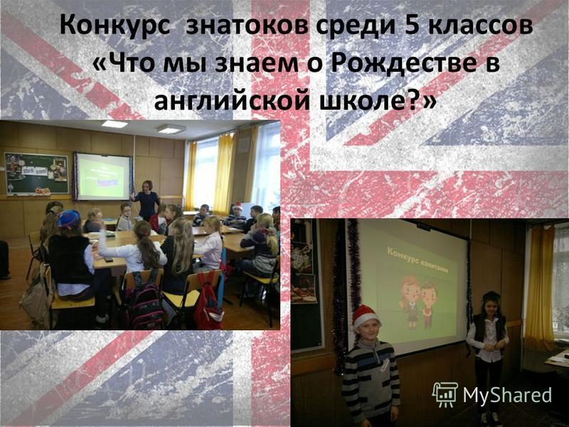 Конкурс знатоков среди 5 классов «Что мы знаем о Рождестве в английской школе?»