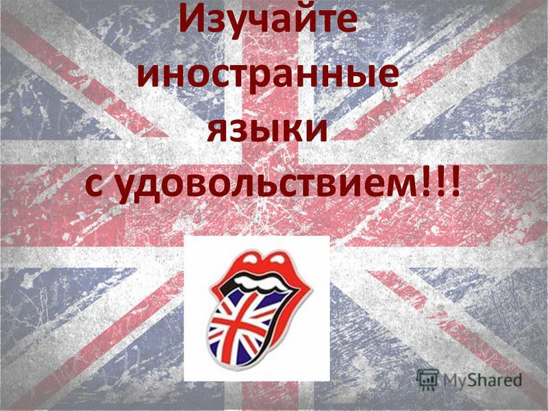 Изучайте иностранные языки с удовольствием!!!
