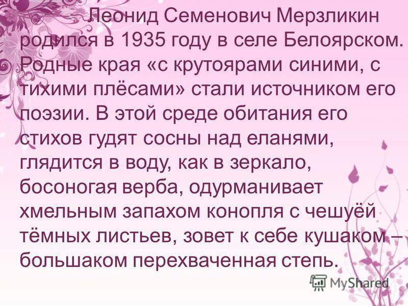 . Мерзликин Леонид Семенович 1935 г.