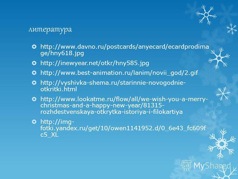 литература http://www.davno.ru/postcards/anyecard/ecardprodima ge/hny618. jpg http://inewyear.net/otkr/hny585. jpg http://www.best-animation.ru/lanim/novii_god/2. gif http://vyshivka-shema.ru/starinnie-novogodnie- otkritki.html http://www.lookatme.ru