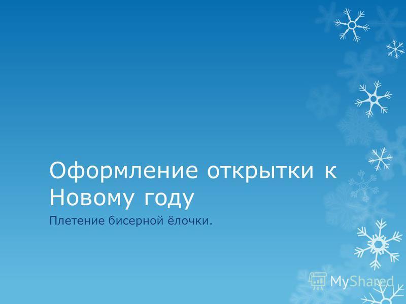 Оформление открытки к Новому году Плетение бисерной ёлочки.