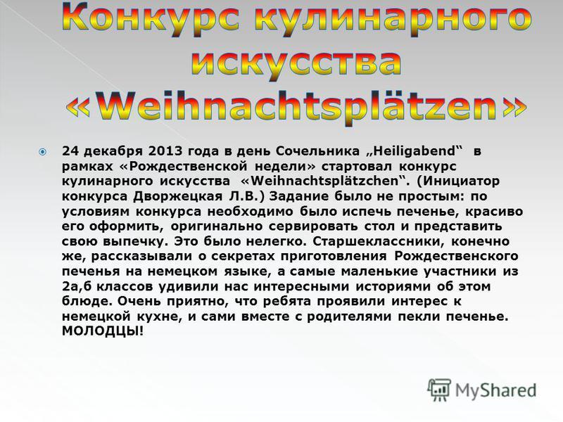 24 декабря 2013 года в день Сочельника Heiligabend в рамках «Рождественской недели» стартовал конкурс кулинарного искусства «Weihnachtsplätzchen. (Инициатор конкурса Дворжецкая Л.В.) Задание было не простым: по условиям конкурса необходимо было испеч