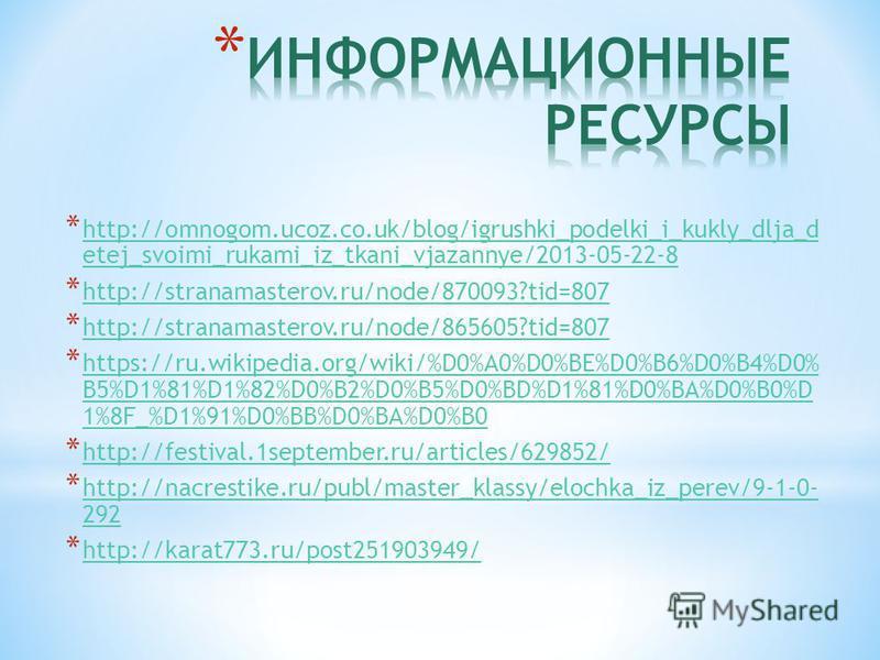 * http://omnogom.ucoz.co.uk/blog/igrushki_podelki_i_kukly_dlja_d etej_svoimi_rukami_iz_tkani_vjazannye/2013-05-22-8 http://omnogom.ucoz.co.uk/blog/igrushki_podelki_i_kukly_dlja_d etej_svoimi_rukami_iz_tkani_vjazannye/2013-05-22-8 * http://stranamaste