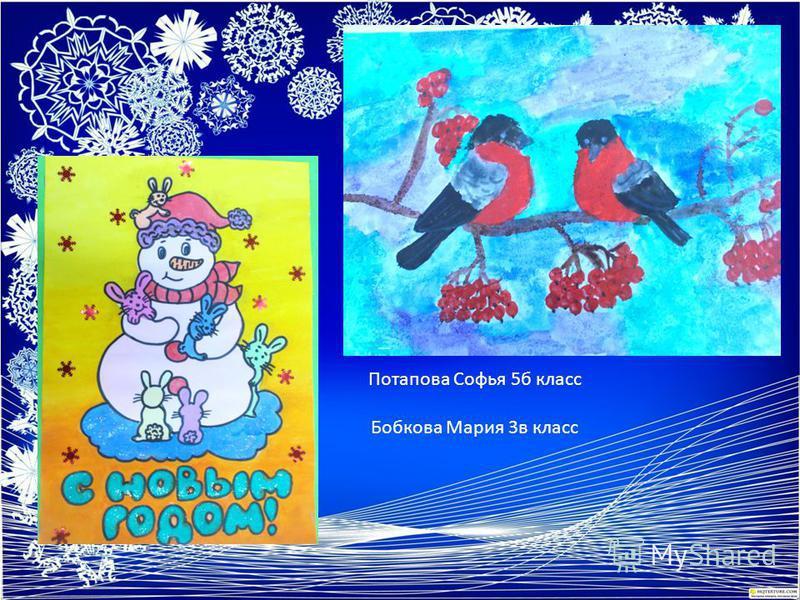 Потапова Софья 5 б класс Бобкова Мария 3 в класс