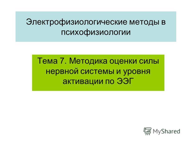 Электрофизиологические методы в психофизиологии Тема 7. Методика оценки силы нервной системы и уровня активации по ЭЭГ