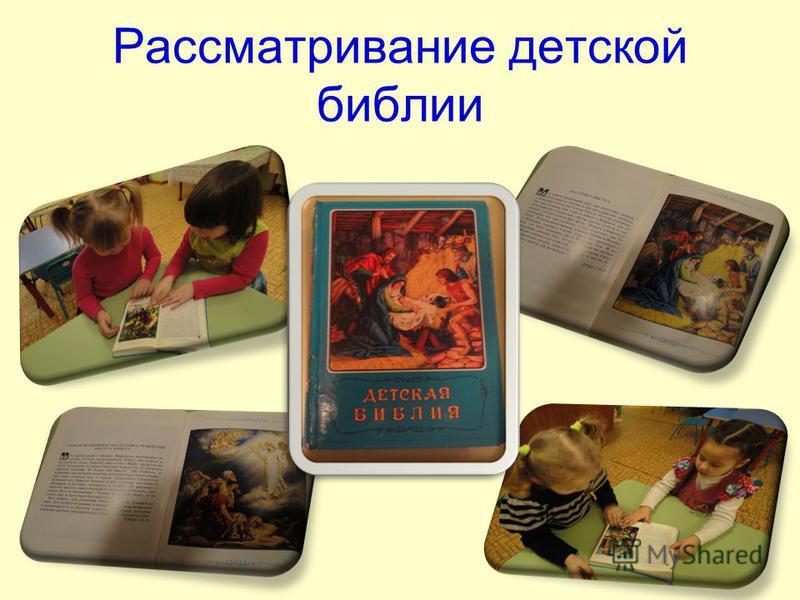 Рассматривание детской библии