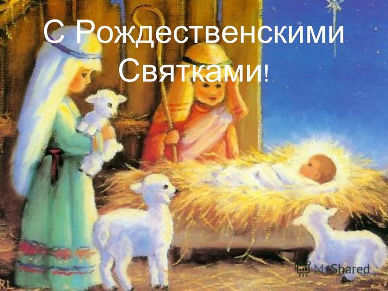 С Рождественскими Святками !