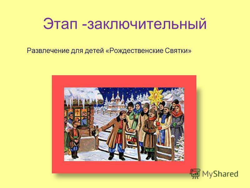 Этап -заключительный Развлечение для детей «Рождественские Святки»