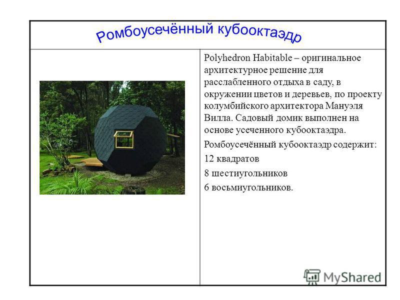 Polyhedron Habitable – оригинальное архитектурное решение для расслабленного отдыха в саду, в окружении цветов и деревьев, по проекту колумбийского архитектора Мануэля Вилла. Садовый домик выполнен на основе усеченного кубооктаэдра. Ромбоусечённый ку