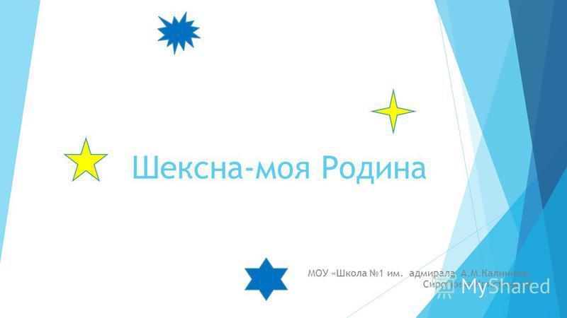 Шексна-моя Родина МОУ «Школа 1 им. адмирала А.М.Калинина» Сироткина Кристина 4Г