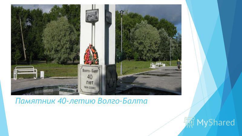 Памятник 40-летию Волго-Балта