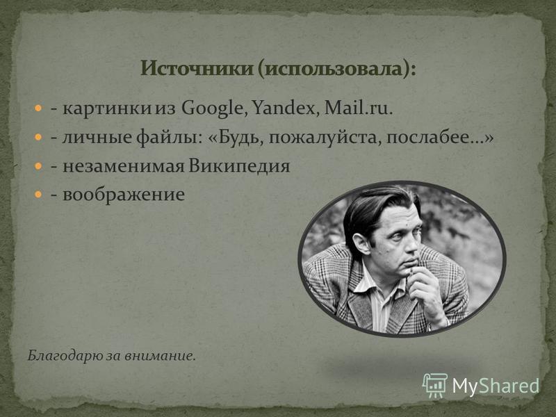 - картинки из Google, Yandex, Mail.ru. - личные файлы: «Будь, пожалуйста, послабее…» - незаменимая Википедия - воображение Благодарю за внимание.