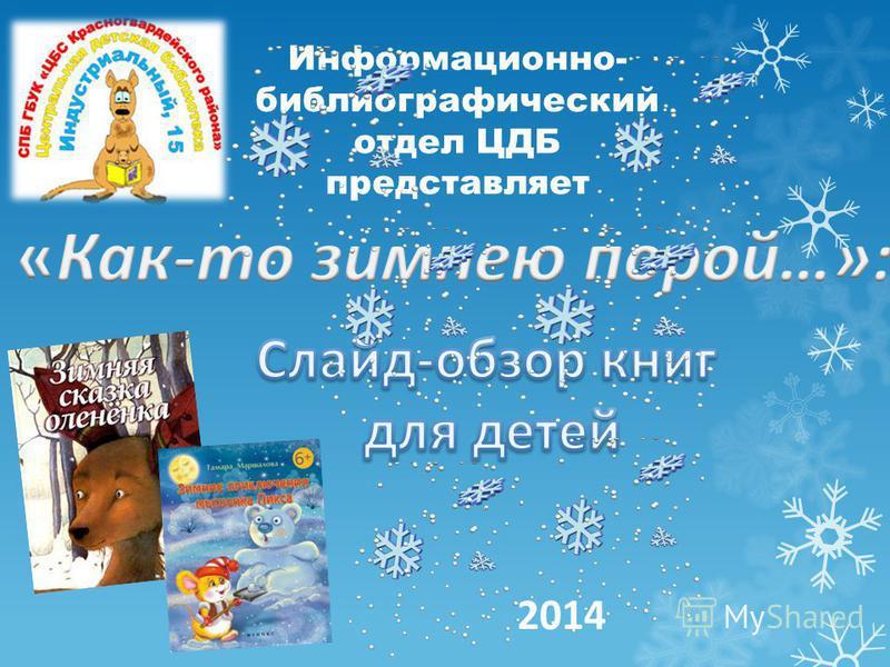Информационно- библиографический отдел ЦДБ представляет 2014