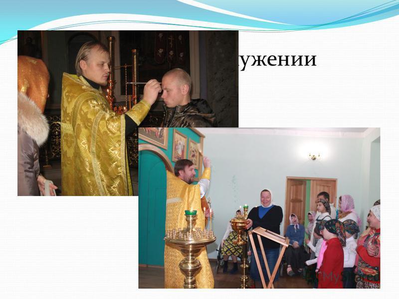 участие в Богослужении