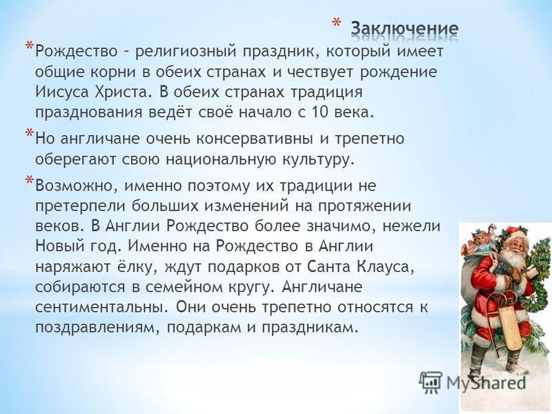 * Рождество – религиозный праздник, который имеет общие корни в обеих странах и чествует рождение Иисуса Христа. В обеих странах традиция празднования ведёт своё начало с 10 века. * Но англичане очень консервативны и трепетно оберегают свою националь