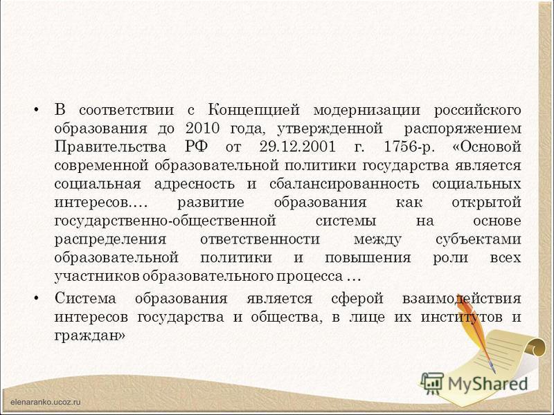 В соответствии с Концепцией модернизации российского образования до 2010 года, утвержденной распоряжением Правительства РФ от 29.12.2001 г. 1756-р. «Основой современной образовательной политики государства является социальная адресность и сбалансиров