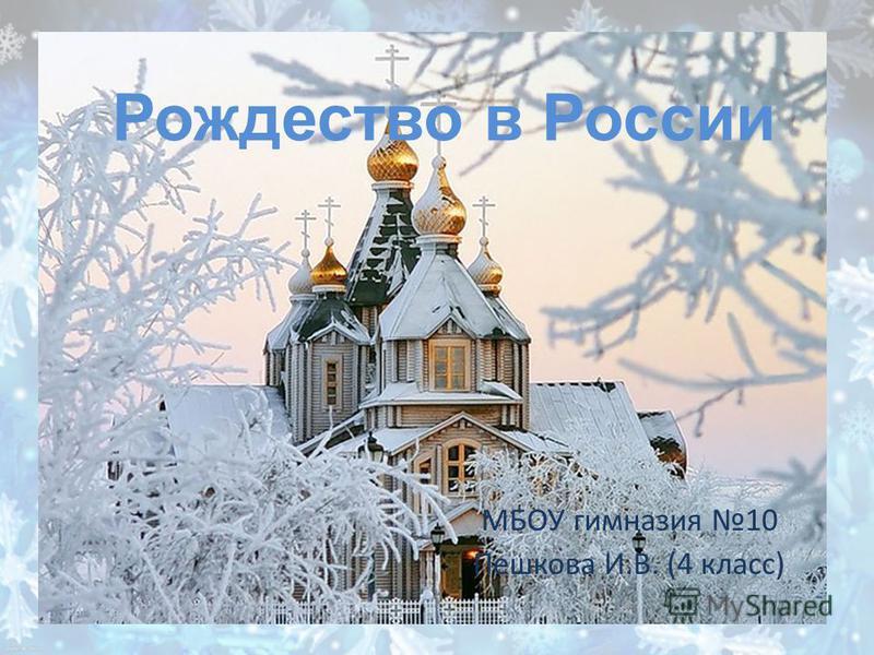 Рождество в России МБОУ гимназия 10 Пешкова И.В. (4 класс)