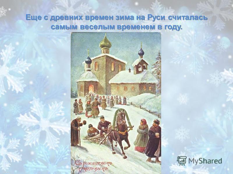Еще с древних времен зима на Руси считалась самым веселым временем в году.