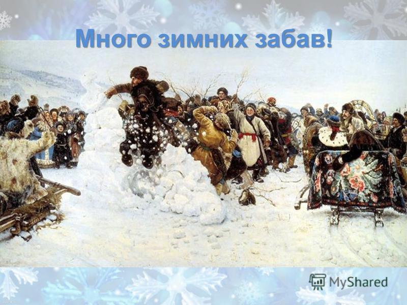 Много зимних забав!