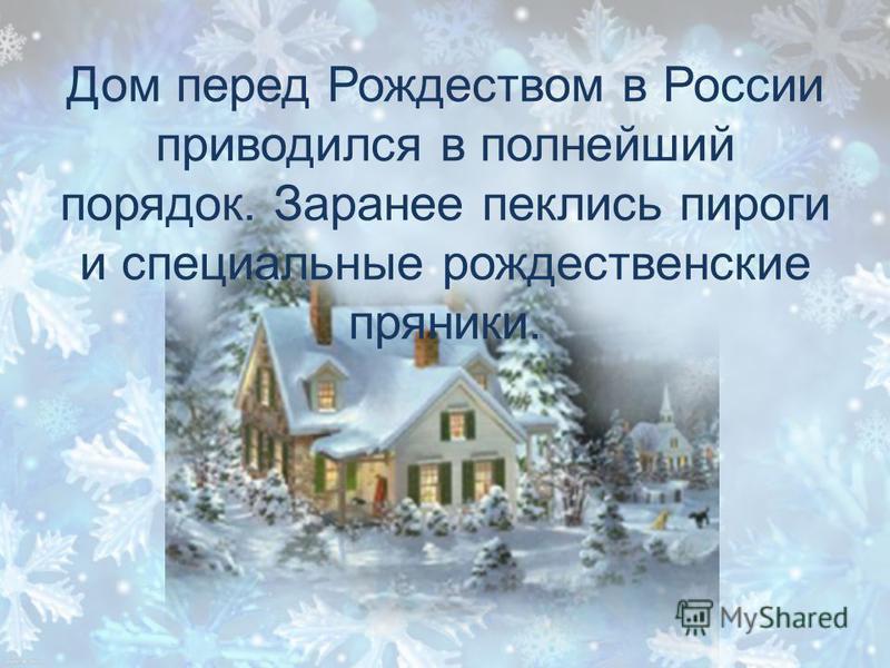 Дом перед Рождеством в России приводился в полнейший порядок. Заранее пеклись пироги и специальные рождественские пряники.