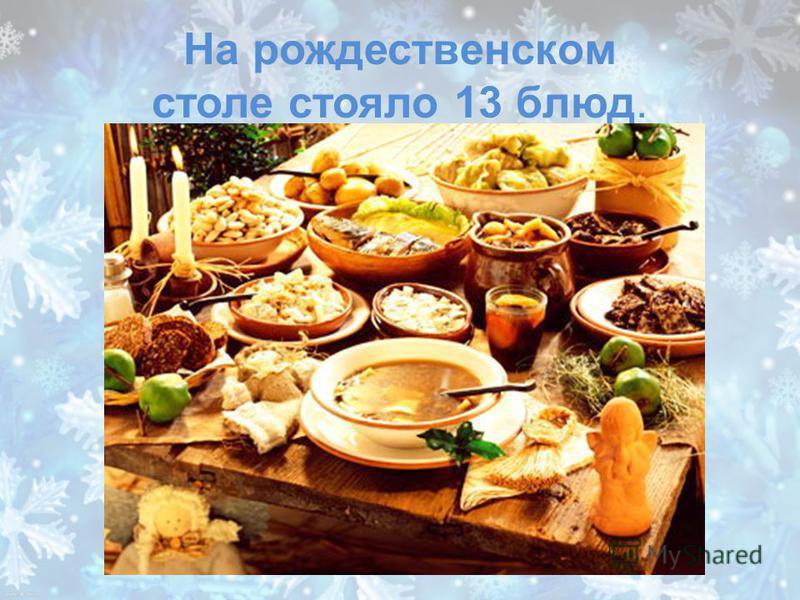 На рождественском столе стояло 13 блюд.