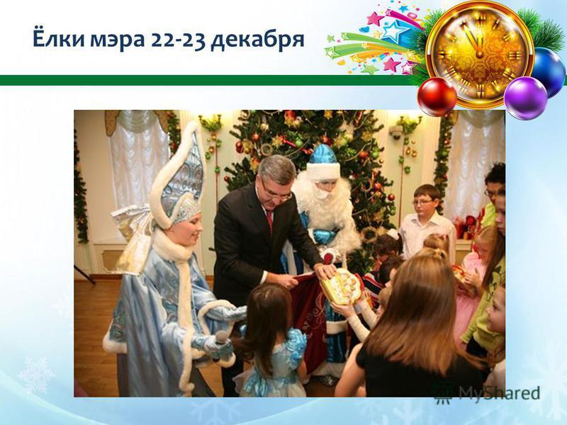 Ёлки мэра 22-23 декабря