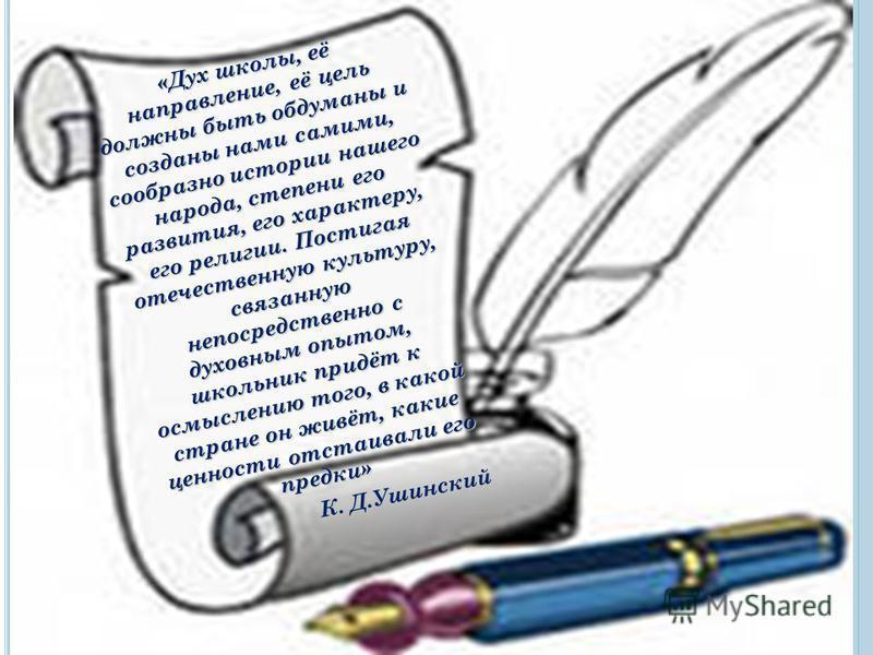 «Дух школы, её направление, её цель должны быть обдуманы и созданы нами самими, сообразно истории нашего народа, степени его развития, его характеру, его религии. Постигая отечественную культуру, связанную непосредственно с духовным опытом, школьник