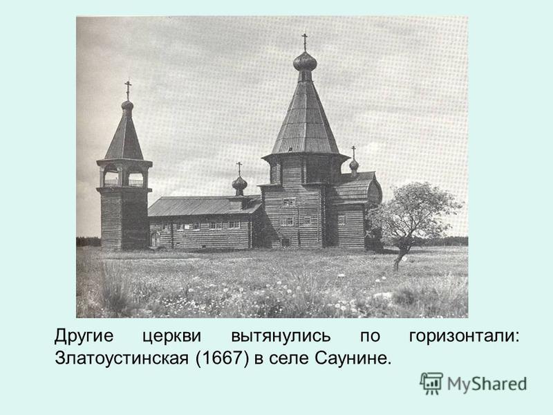 Другие церкви вытянулись по горизонтали: Златоустинская (1667) в селе Саунине.