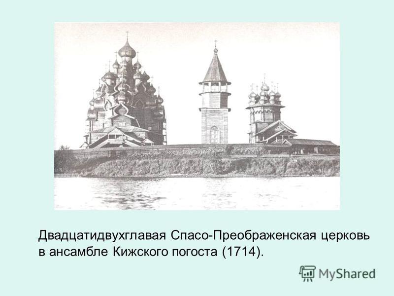 Двадцатидвухглавая Спасо-Преображенская церковь в ансамбле Кижского погоста (1714).