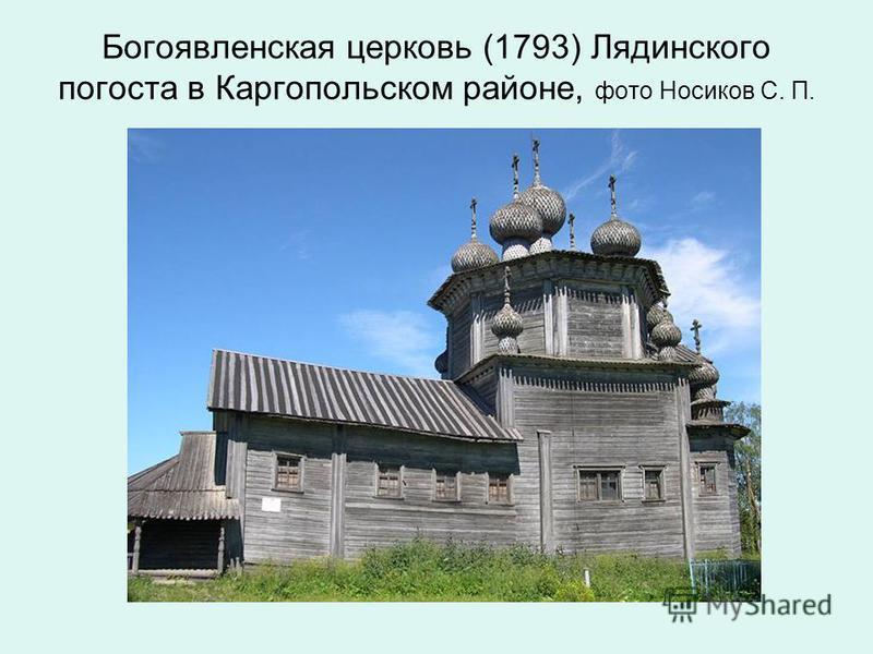 Богоявленская церковь (1793) Лядинского погоста в Каргопольском районе, фото Носиков С. П.