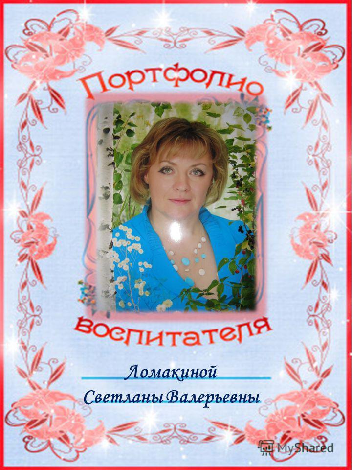 Ломакиной Светланы Валерьевны