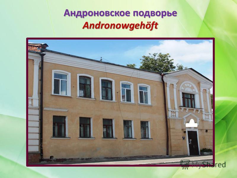 Андроновское подворье Andronowgehöft
