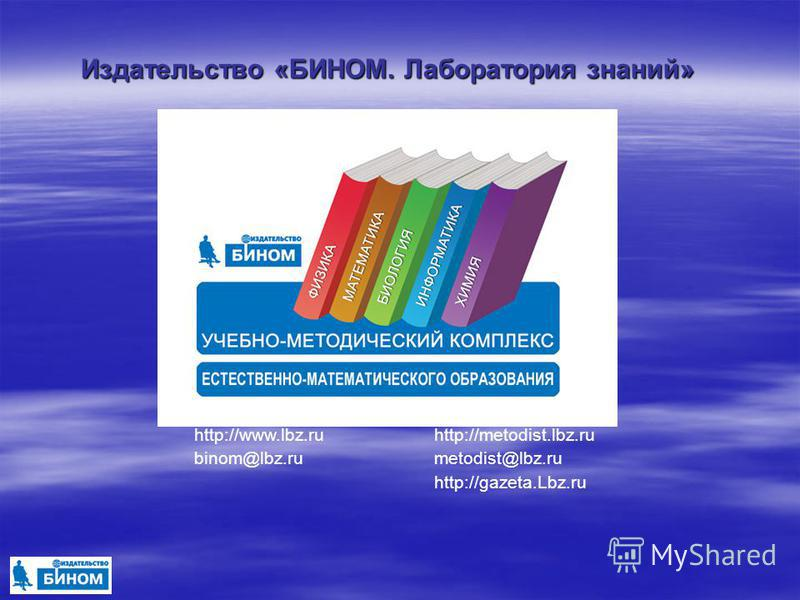 http://www.lbz.ruhttp://metodist.lbz.ru binom@lbz.rumetodist@lbz.ru http://gazeta.Lbz.ru Издательство «БИНОМ. Лаборатория знаний»